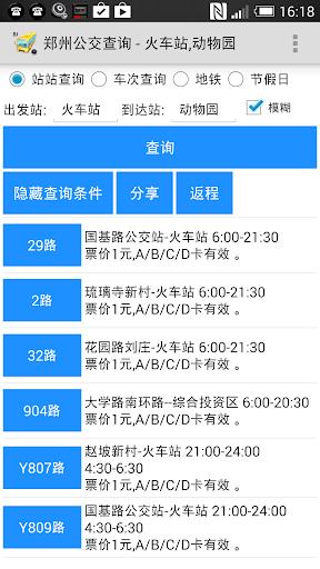 郑州公交查询