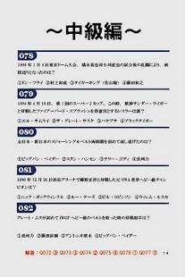 1990年代プロレスクイズ王座決定戦 新日激闘編- screenshot thumbnail
