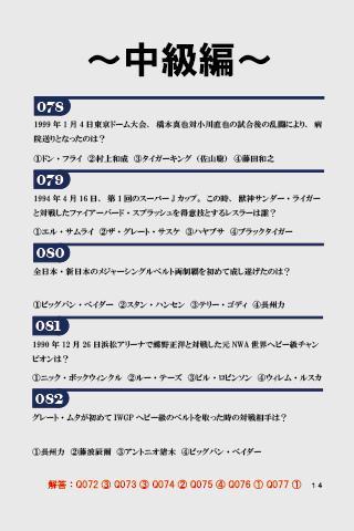 1990年代プロレスクイズ王座決定戦 新日激闘編- screenshot
