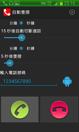 [重複打比熱線既神器] 自動重撥APP - Android App - Android - Uwants.com
