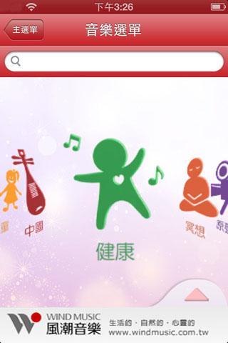 玩免費音樂APP|下載24hr音樂時鐘 app不用錢|硬是要APP