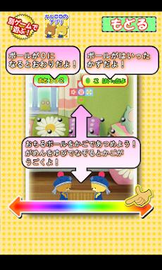 がんばれ!ルルロロ ボールあつめ 幼児・子供向け無料アプリのおすすめ画像5