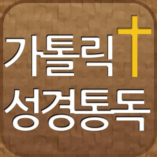 가톨릭성경통독(공동번역 성서 개정판) LOGO-APP點子