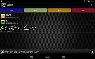 Screenshot of Multi Memo