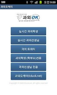과외오케이- screenshot thumbnail