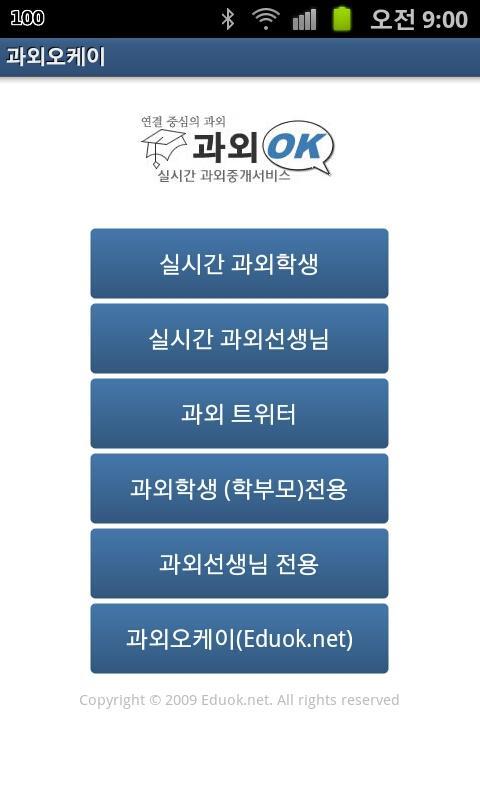 과외오케이- screenshot