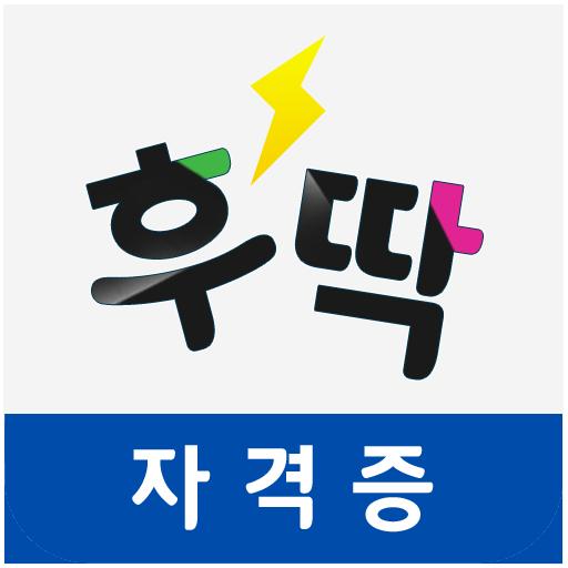 教育必備App|제과기능사 자격증 기출문제 LOGO-綠色工廠好玩App