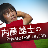 内藤雄士のPRIVATE GOLF LESSON