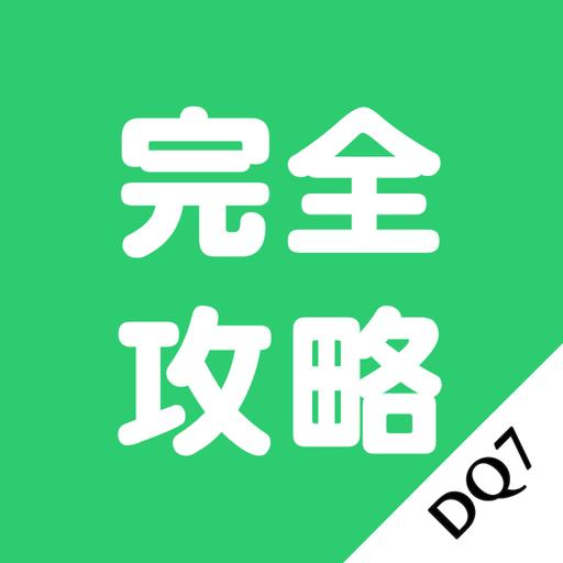 DQ7攻略 LOGO-APP點子