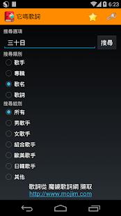 App TM Lyrics APK for Windows Phone
