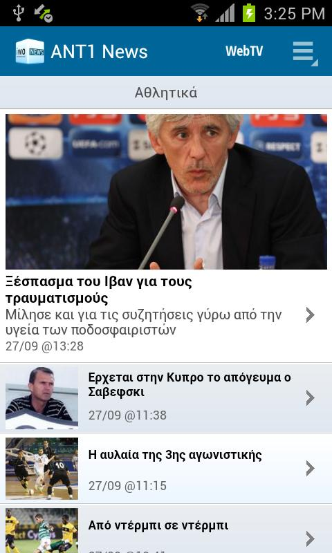 ANT1 iwo news, Cyprus - screenshot