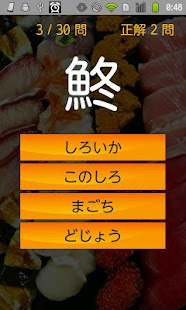寿司漢字クイズ - screenshot thumbnail