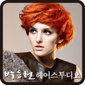 박승철헤어스투디오 icon