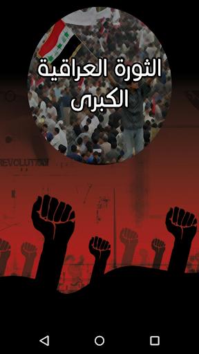 الثورة العراقية الكبرى