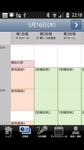 56th JDS Mobile Planner 1.0.0 Windows u7528 2