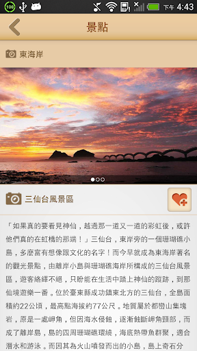 無料旅游Appの旅行台東|記事Game