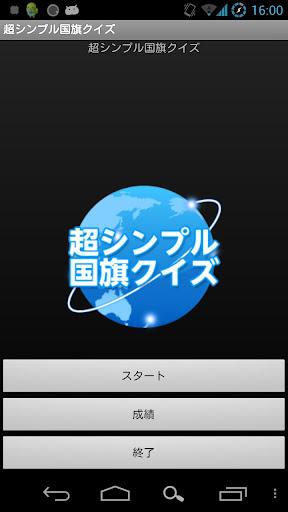 超シンプル国旗アプリ