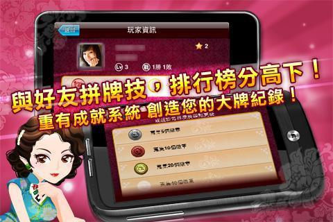 u9ebbu96c0 u795eu4f86u4e5f13u5f35u9ebbu5c07(Hong Kong Mahjong) 8.5 screenshots 11