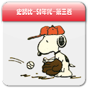 Snoopy史努比系列图书pad版(三) logo