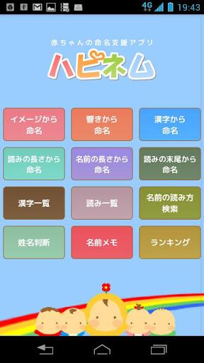 赤ちゃんの命名支援アプリ「ハピネム」