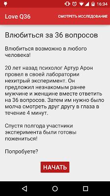 Ленинград 36 вопросов чтобы влюбиться артур арон часто сведения