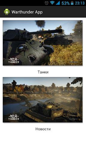 War Thunder App