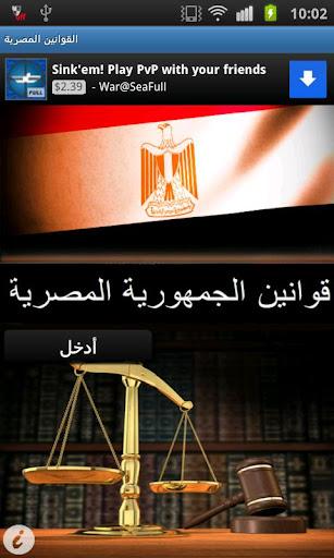 القوانين المصرية