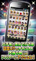 Screenshot of グリパチ~パチンコ&パチスロ(スロット)ゲームアプリ~