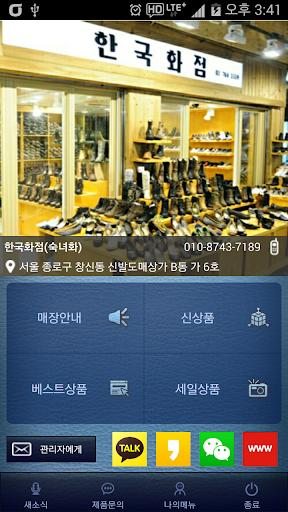 한국화점 숙녀화