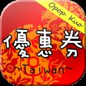 台灣美食優惠券大全集(麥當勞、肯德基、漢堡王、星巴克) icon