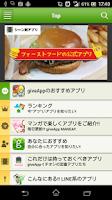 Screenshot of giveApp アプリの評価・口コミ・攻略・使い方