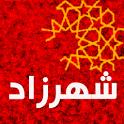 شهرزاد - قصص icon
