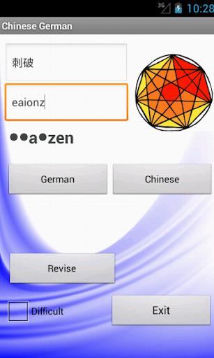 書籍必備免費app推薦|中国的德语字典線上免付費app下載|3C達人阿輝的APP
