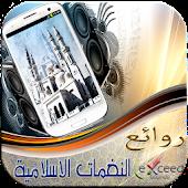 روائع النغمات (رنات) الإسلامية