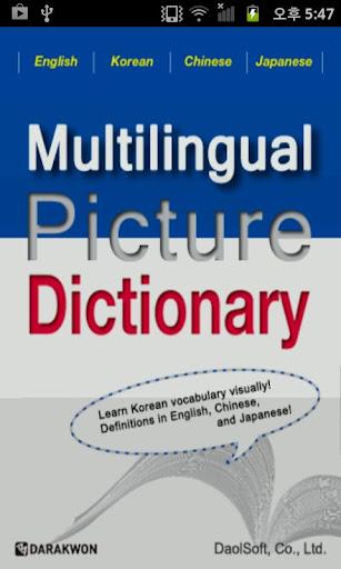 Multilingual Vocabulary Dict