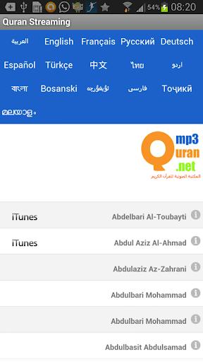 Listen to the Quran online