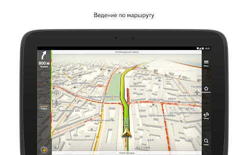 Яндекс.Навигатор– уменьшенный скриншот