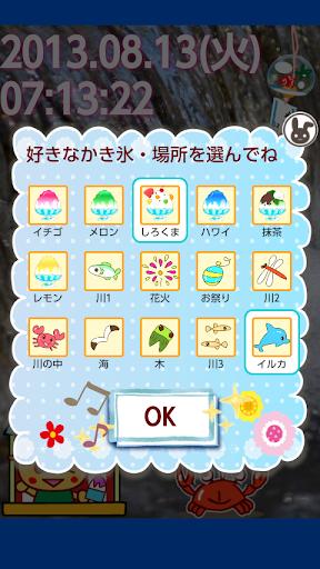 玩免費娛樂APP 下載夏音♪しろくまかき氷 app不用錢 硬是要APP