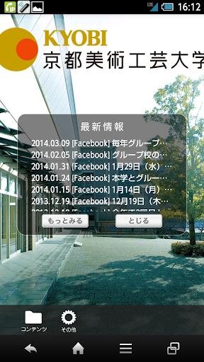 京都美術工芸大学 公式アプリ