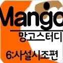 망고스터디 6:사설시조 고전문학해설 ebs수능언어영역 logo