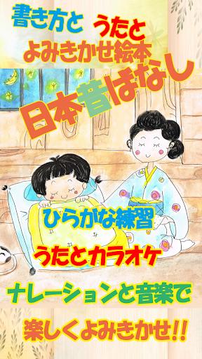 書き方と歌と読み聞かせ絵本日本昔話1 ひらがな書き順練習付き