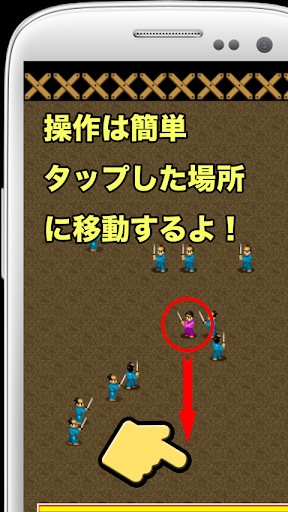 侍地獄〜サムライジゴク〜