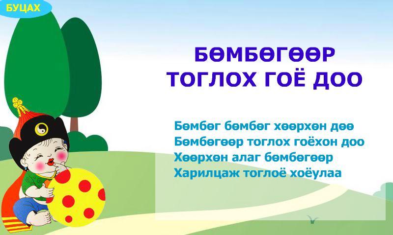 Mongol Хүүхдийн Дуу Kids Music - screenshot