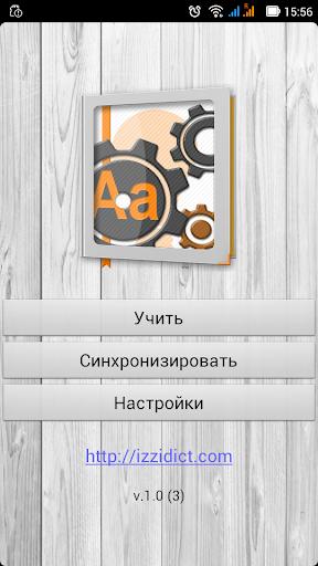 izziDict - Умный словарь