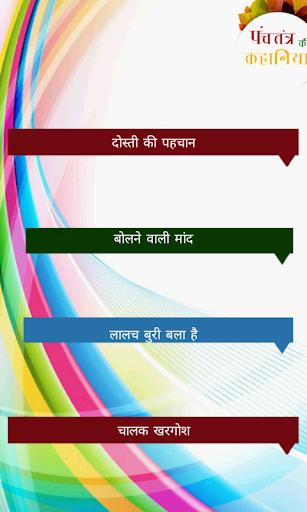 【免費漫畫App】Panchtantra Stories-APP點子