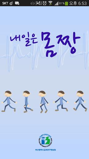 내일은 몸짱 - 부산교육연구정보원