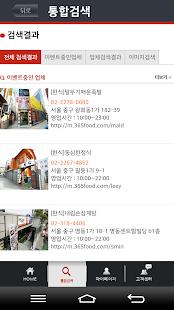 맛집114,365푸드(실속쿠폰이 있는 맛집소개) - screenshot thumbnail