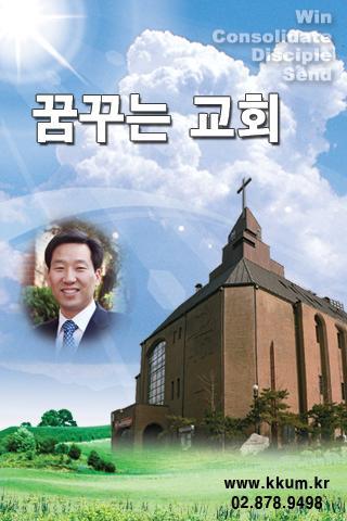 꿈꾸는 교회- screenshot