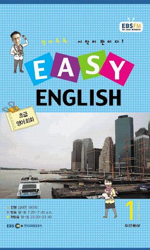 EBS FM Easy English 2013.1월호