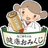 ★なごみちゃん健康おみくじ★
